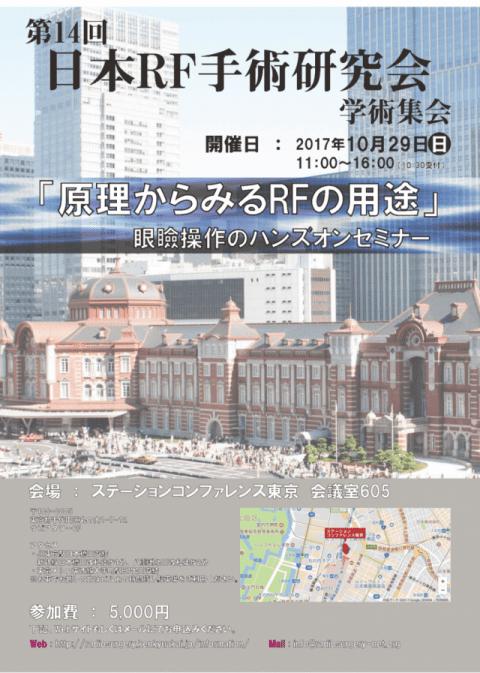 第14回日本RF手術研究会学術集会「原理からみるRFの用途」眼瞼操作のハンズオンセミナー