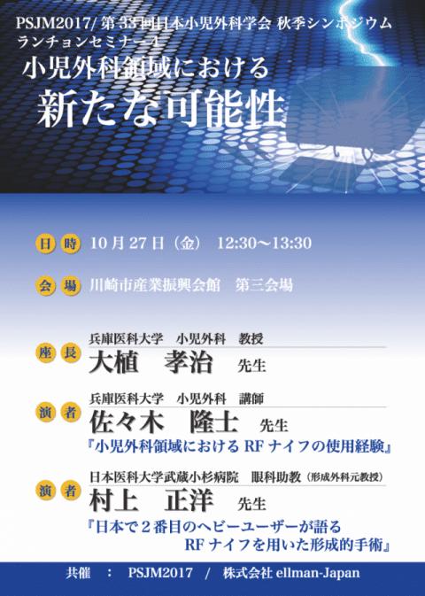 PSJM2017/第33回日本小児外科学会ランチョンセミナー4「小児外科領域における新たな可能性」