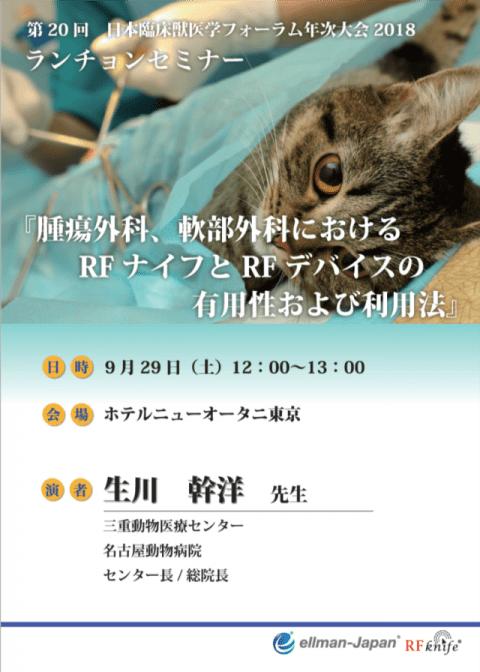 第20回日本臨床獣医学フォーラム年次大会2018 ランチョンセミナー