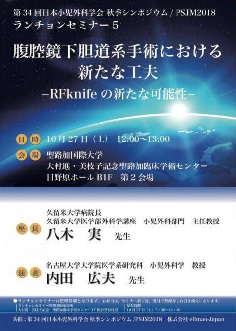 第34回日本小児外科学会 秋季シンポジウム/PSJM2018 ランチョンセミナー