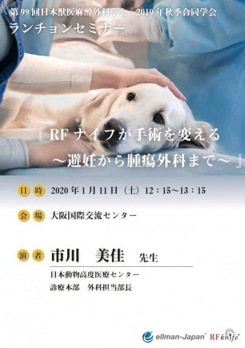 第99回日本獣医麻酔外科学会・2019年秋季合同学会 ランチョンセミナー